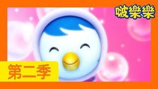 啵樂樂第二季 | 第36集 貝蒂到底喜歡誰呢? | 小企鹅啵樂樂Pororo Chinese