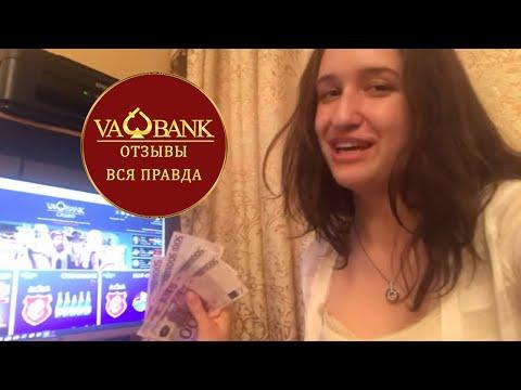 официальный сайт казино ва банк отзывы за 2018г