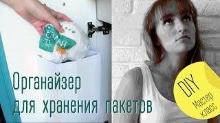 ОРГАНАЙЗЕР для пакетов своими руками | Мастер-класс от Olga Drozdova