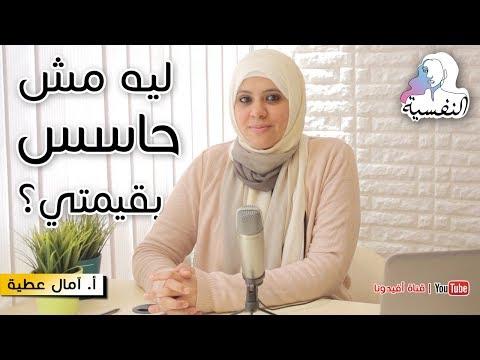 ليه مش حاسس بقيمتي   رفع تقدير الذات   النفسية - امال عطية   افيدونا
