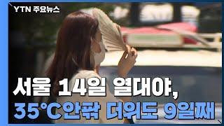 [날씨] 서울 14일 열대야, 35℃안팎 더위도 9일째…