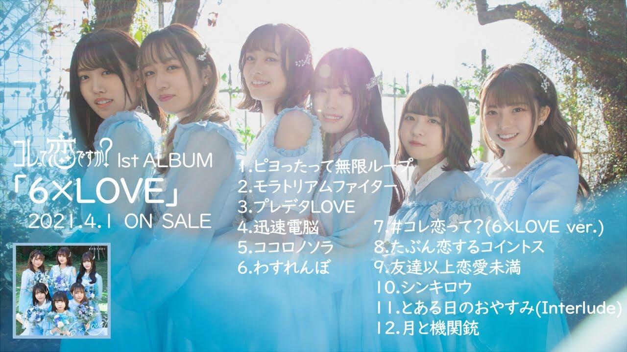 コレって恋ですか?1st ALBUM「6×LOVE」クロスフェード