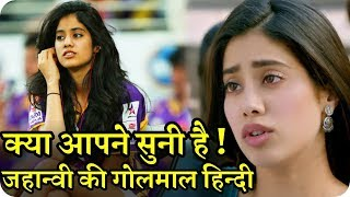 dhadak trailer janhvi kapoor biggest problem is her language