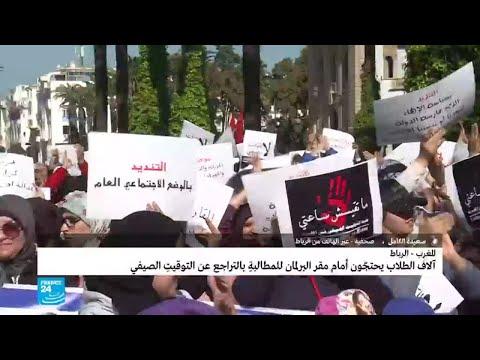 المغرب: تلاميذ المدارس يتظاهرون احتجاجا على اعتماد التوقيت الصيفي  - 13:55-2018 / 11 / 13
