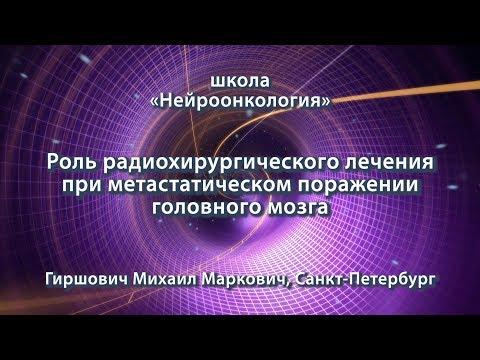 Гиршович М.М. — Роль радиохирургического лечения при метастатическом поражении головного мозга