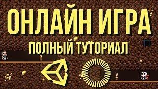 онлайн игра: полный туториал, часть 1 Unity 3D Photon - матчмейкинг и простая синхронизация