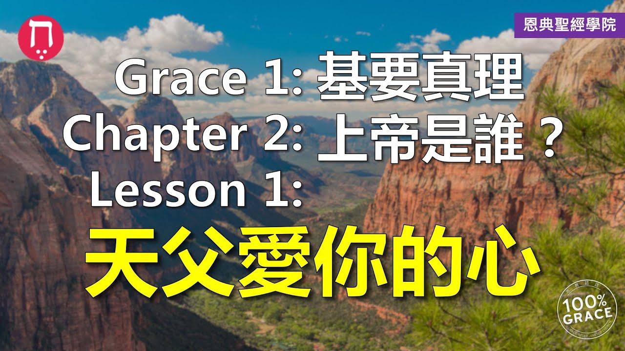 恩典聖經學院開學了|幫助你信得對活得對|看影片記得做功課(作業在說明欄)|Grace 1基要真理|Chapter 2上帝是誰|Lesson 1天父愛你的心|洪鉅晰牧師|恩典聖經學院