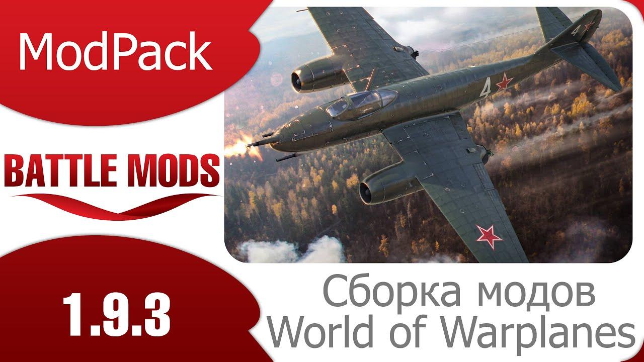 Скачать сборку моды для world of warplanes