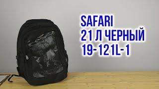 Розпакування Safari 44 х 28 х 17 см 21 л Чорний 19-121L-1