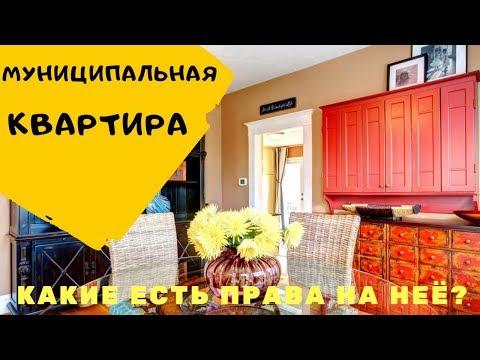 Муниципальная квартира какие дает права? Приватизация | муниципальной | недвижимость | кадастровый | инвестиции | выселение | прописка | недвижка | квартиры | квартира | элитная