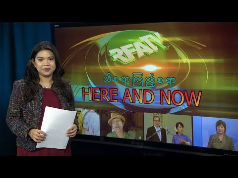 RFA Here & Now December 18, 2017