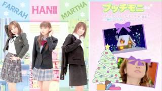 《歌ってみた》Pittari Shitai X'mas - Petitmoni【ハニ&ファラ&マルタ】