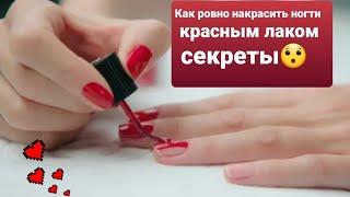 Как ровно накрасить ногти красным лаком секреты классического маникюра