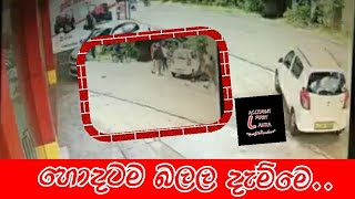 හොදට බලල දැම්මෙ | HODATA BALALA DEMME | CAR ACCIDENT | BIKE ACCIDENT | ACCIDENT 1ST | ROAD ACCIDENT