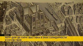 Нотр-Дам-де-Пари: выставка в знак солидарности и сочувствия открылась в Минске