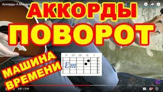 Аккорды А.Макаревич
