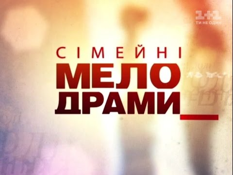 Семейные мелодрамы. Сезон 6. Серия 101. Выхода нет