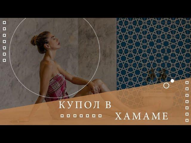 ✅Строительство купола в турецкой бане хамам🌡Все о хамаме ⚜⚜⚜