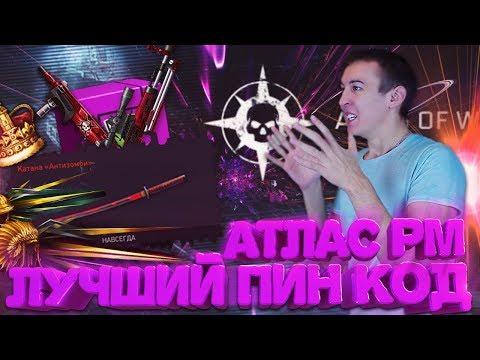 САМЫЙ РЕДКИЙ ПИН-КОД в WARFACE! - НОВЫЙ СЕЗОН РМ 2.0