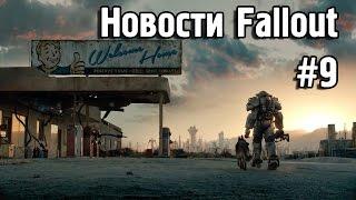 Транспорт в Fallout 4... Новости Fallout 9