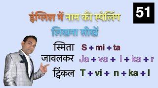 विडीओ 51 इंग्लिश में किसी का भी नाम लिखना सीखे घर बैठे आसानी से,learn to write Hindi name in English