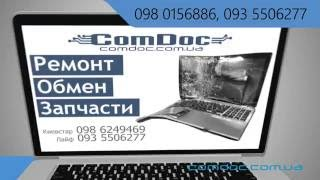 Ремонт ноутбуков Кривой Рог.