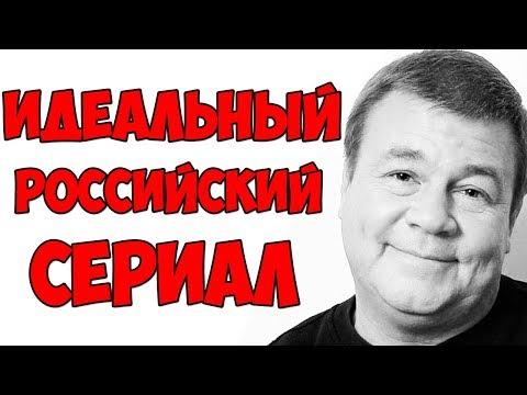 Как выглядит ИДЕАЛЬНЫЙ Российский сериал.