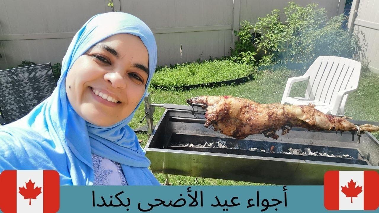 (1)كيفاش دوزنا عيد الأضحى في الغربة كندا🐑خروف مشوي على حقو وطريقو👨👩👧👧أجواء صلاة العيد فداري