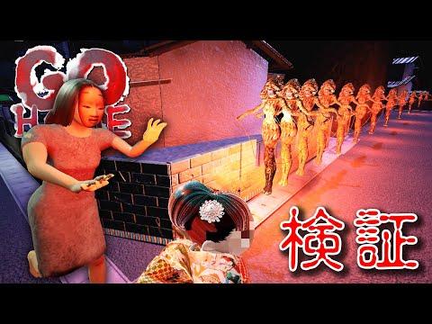 【ホラー】検証回 Switch版GOHOMEで泣き虫さん大名行列!【GOHOME】