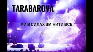 Светлана Тарабарова - Ми в силах змінити все