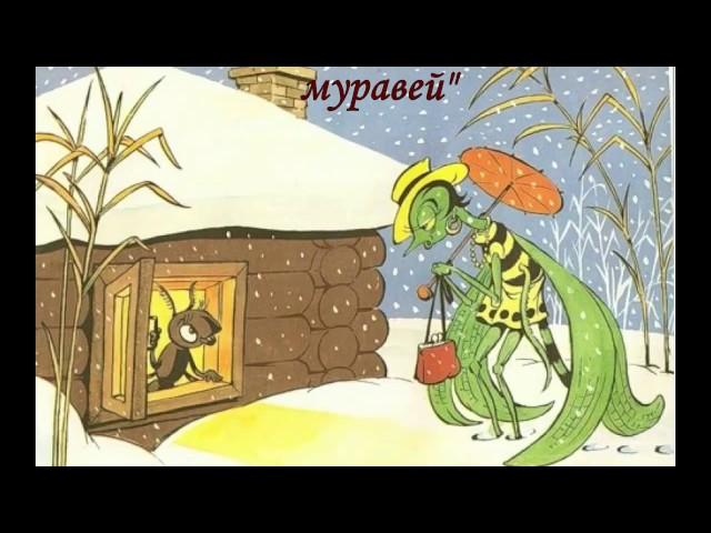 Изображение предпросмотра прочтения – «2-А класс» читают произведение «Стрекоза и Муравей» И.А.Крылова