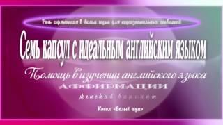 Семь капсул с идеальным английским языком (Женский вариант) Программа для подсознательных сообщений