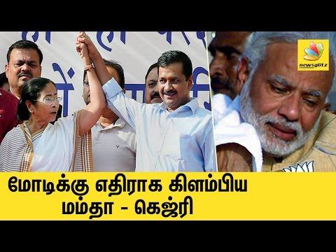 Mamata Banerjee, Arvind Kejriwal protest against Modi   500, 1000 Rupees Notes Ban