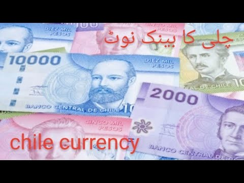 How to look chilean currency peso  چلی کی کرنسی کس طرح کی ہے.