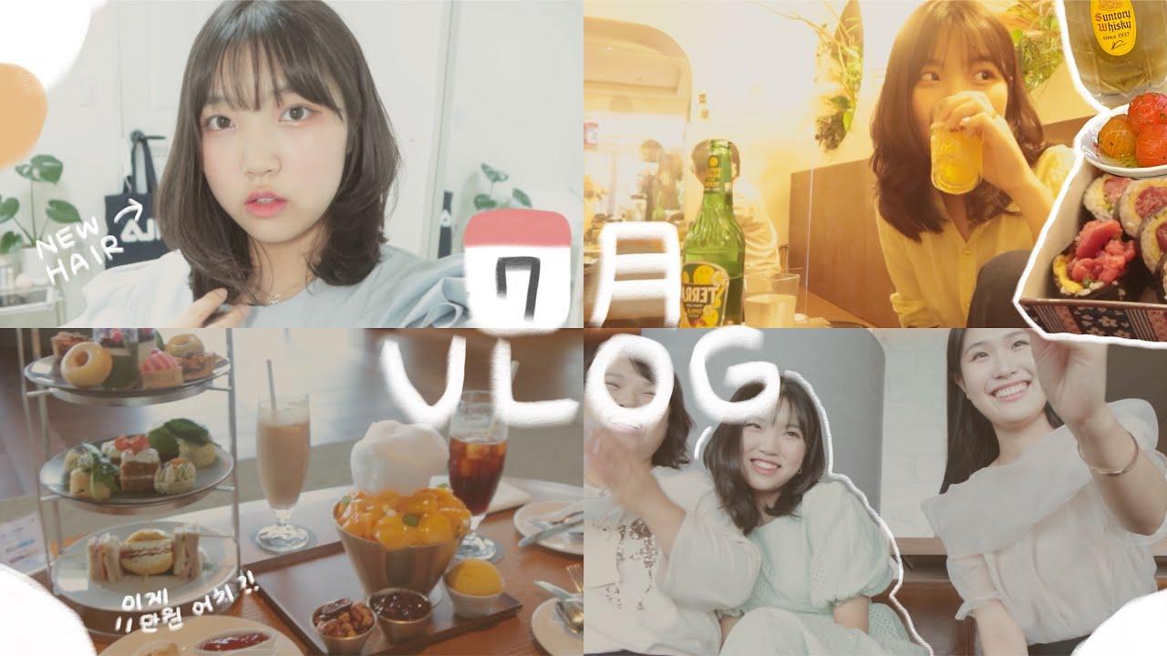 7월 방학 브이로그📅   학원 알바 합격!!💡, 11만원 호텔 디저트, 친구들이랑 술
