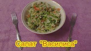 Салат Василиса постные салаты на праздничный стол быстро вкусно