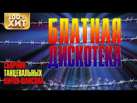 БЛАТНАЯ ДИСКОТЕКА - Сборник Танцевальные хиты шансона