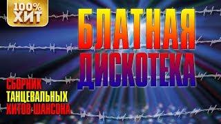 Download БЛАТНАЯ ДИСКОТЕКА - Сборник Танцевальные хиты шансона Mp3 and Videos