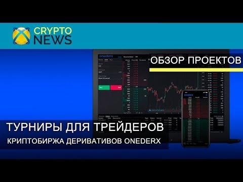 Турниры Для Трейдеров. Обзор криптовалютной биржи Onederx. Где торговать Биткоин деривативамами?