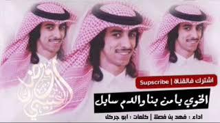 شيلات/ شيله الخوي يامن بنا والدم سايل😍🔥