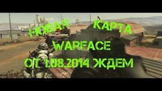 Обзор новой карты (Невада 1.08.2014) Самая крутая карта Warface