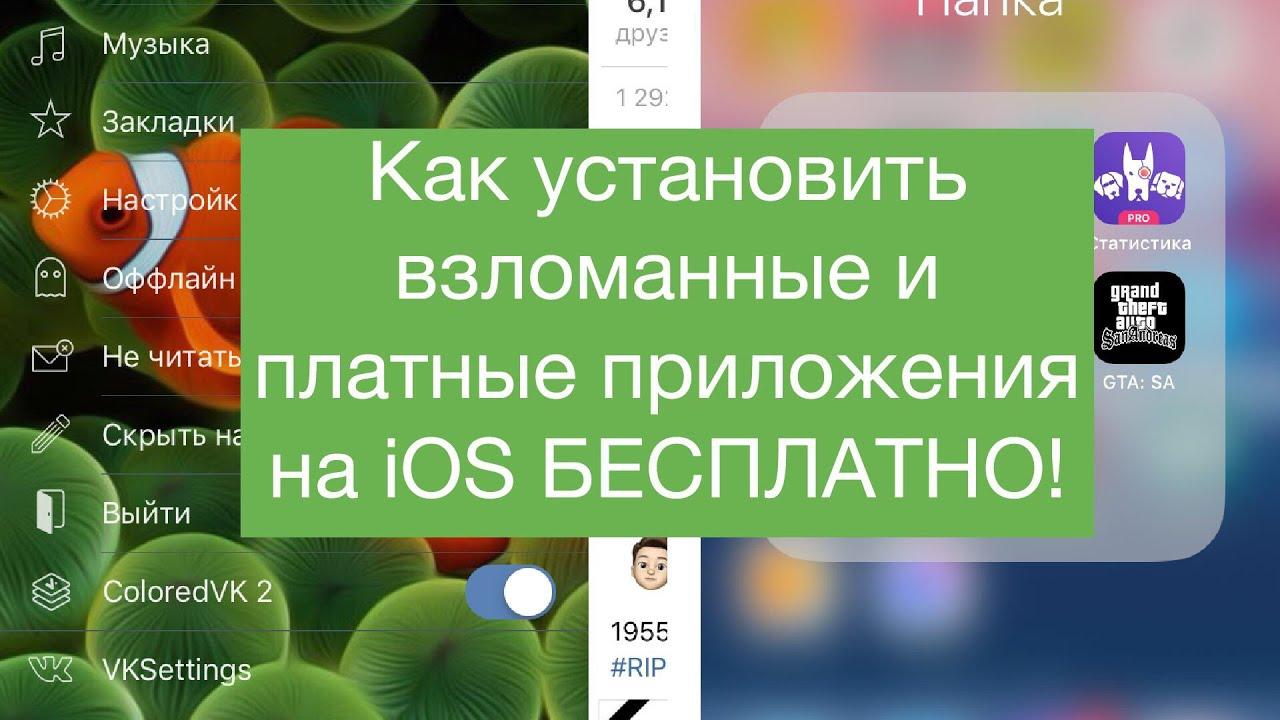 как скачать платные приложения на iphone бесплатно без джейлбрейка