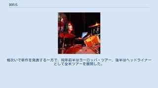 BORIS, by Wikipedia https://ja.wikipedia.org/wiki?curid=877743 / CC BY SA 3.0 #日本のヘヴィメタル・バンド #日本のパンク・ロック・バンド #日本のオルタナティヴ・ ...