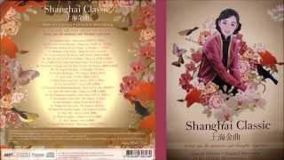 Shanghai Classic: Evening Primose (Ye Lai Siang) 夜来香