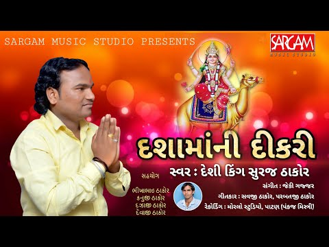 Dashama Ni Dikri | Deshi King Suraj Thakor | New Latest Dashama Song 2018 | Sargam Music Studio