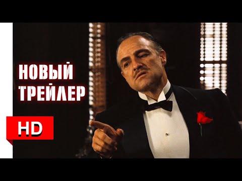 Крестный Отец — Трейлер (HD) — Марлон Брандо, Аль Пачино, Френсис Форд Коппола
