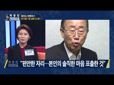 '고공' 문재인 vs '주춤' 반기문 [박종진 라이브쇼] 20170118
