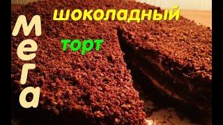 Мега шоколадный торт на Новый год