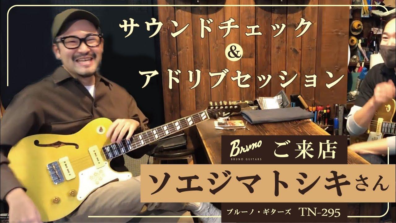 ソエジマトシキ様 Bruno TN-295【試奏&セッション】ご来店いただいた時の模様です。