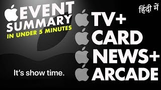 Apple Event March 2019 Summary in under 5 minutes in Hindi | Apple News+ |Apple TV+ | Apple Card